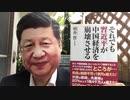 「習近平の中国」質問募集