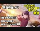 アイドルマスターシャイニーカラーズ【シャニマス】実況プレ...