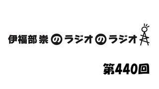 伊福部崇のラジオのラジオ第440回