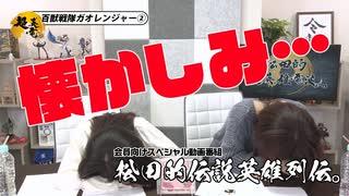 松田的伝説英雄列伝。(#150)
