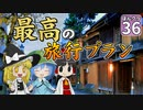 【マイクラ】ランドマークで にっぽんクラフト #36【ゆっくり実況】【石川県】
