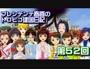 【アイドルマスター】プレシデンテ春香のトロピコ建国日記第52回
