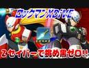 【実況】ロックマンXDiVE~Zセイバーで挑め黒ゼロ!!~