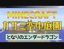 【MineCraft】JE版マインクラフトプレイ動画