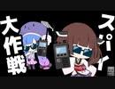 スパイ大作戦【VOICEROID劇場】