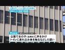 韓国人の男が8歳の女児をトイレに連れ込みわいせつ行為 /岐阜