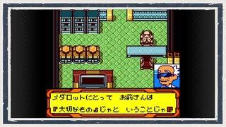 ◆メダロット4 実況プレイ◆part60