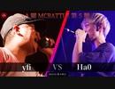 yfi vs Ha0    A闘MCBATTLE 第5戦 BESTBOUT01   