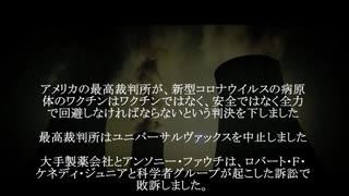 【米最高裁判決】ワクチン接種中止へ!大