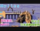 □■Hylicsをまったり実況 part11【女性実況】
