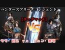 ハンターズアリーナ:レジェンド【タッグマッチ】モモ&妲己 vs ジュン&無明(初見プレイ)