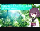 【AIきりたん】Eternal Wish【木洩れ陽のノスタルジーカ】【NEUTRINO】