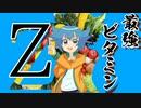 【アニメ】地上最強・ビタミンZを解説すっぞ