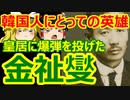 ゆっくり雑談 411回目(2021/9/8) 1989年6月4日は天安門事件の日 済州島四・三事件 保導連盟事件 ライダイハン コピノ コレコレア