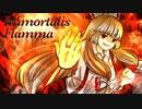 【東方アレンジ】Immortalis Flamma
