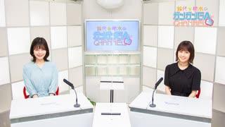 鈴代と楠木のガンガンGAちゃんねる(2021年9月9日公開/シリーズ第88回)