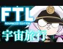 【FTL】スペースずん子【VOICEROID実況】