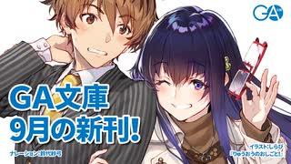 GA文庫 2021年9月の新刊はこちら!!