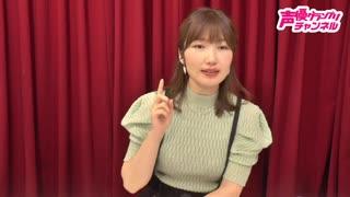 【会員限定】『内田彩のもっとキミを道ズレ!』#56 編集後記