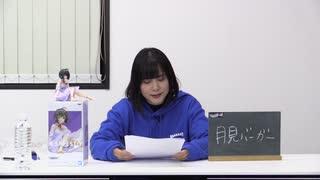 津田のラジオ「っだー!!」2021年9月8日 おまけっだー‼