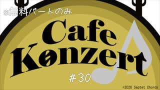 らじお Café Konzert #30 (無料パートのみ)