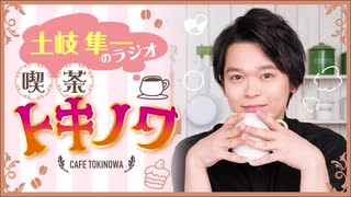 【ラジオ】土岐隼一のラジオ・喫茶トキノワ(第268回)