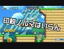 【ガルナ/オワタP】改造マリオをつくろう!2【stage:117】