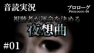 【音読実況】視聴者が運命を決める『夜想曲』 #01|プロローグ-01