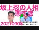 【ニコニコ動画】NHK受信料滞納で訴訟される確率は1382分の1/高市さんを見る坂上忍の人相が悪すぎる、ついでに頭も20210908を解析してみた