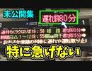 【鉄道動画】大遅延!特に急げない「らくラクはりま」 ほか【青春18きっぷ2020未公開集】