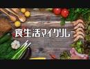 食生活マイクリレー / MC粗木, hechimodisco, 泥荼羅 a.k.a K,K, MCザップ & mono (Prod. by World Technique)