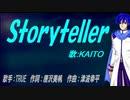 【KAITO】Storyteller【カバー曲】