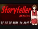 【MEIKO】Storyteller【カバー曲】