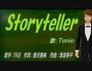 【TONIO】Storyteller【カバー曲】