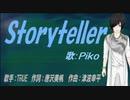 【PIKO】Storyteller【カバー曲】