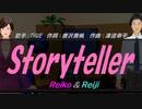 【Reiko&Reiji】Storyteller【カバー曲】