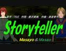 【Masayo&Masao】Storyteller【カバー曲】