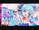 【東方Vocal/電波】あたいの最強のライブ【追憶サーキット】