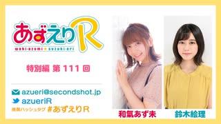 【動画回】あずえりR特別編第111回