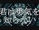 【オリジナル】君は勇気を知らない / だいえっとちゅうP feat. Rana