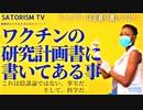SATORISM TV.154【YouTubeがどうしても消したかった動画】ファイザーは正直に書いている。