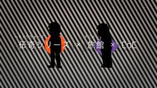 【卓ゲ松CoC】旅館 第5話【伝奇松】