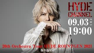 「20th Orchestra Tour HYDE ROENTGEN 2021」振り返りSP