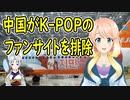 【韓国の反応】これが中国共産党のやり方だ。中国が芸能界浄化キャンペーンでK-POPの排除を開始!【世界の〇〇にゅーす】