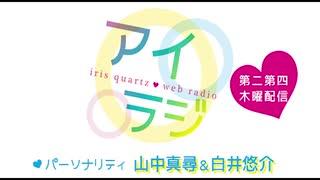 【会員限定】アイリスクォーツラジオ「アイ♥ラジ第141回」おまけ