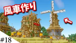 【Minecraft】1からサバイバルを遊んでみるよ part18