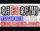 朝日新聞 慰安婦報道②記事取り消しのその後
