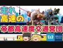 【ゆっくり解説】走れ 高速の 帝都高速度交通営団~東京メトロ~