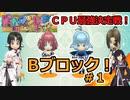 【ドカポンUP】CPU最強決定戦 Bブロック#1【アリミリ実況】