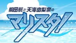 「駒田航と天海由梨奈のマリスタ!presented by 中島ヨシキ」第65回
